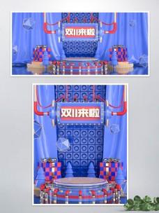原创C4D蓝色双十一海报banner