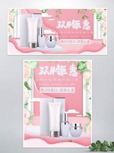 双11护肤粉色清新上新banner模板