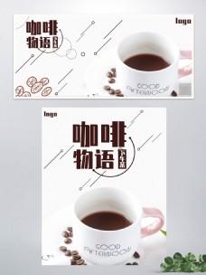 咖啡物语下午茶饮料banner设计