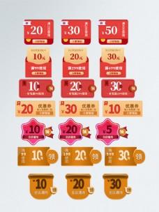 电商双十一促销优惠券模板