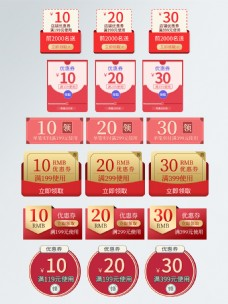 双十一狂欢促销大促活动红色优惠券