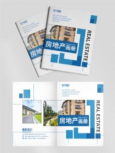 蓝色简约大气创意时尚房地产画册封面