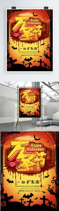 创意c4d万圣节促销海报