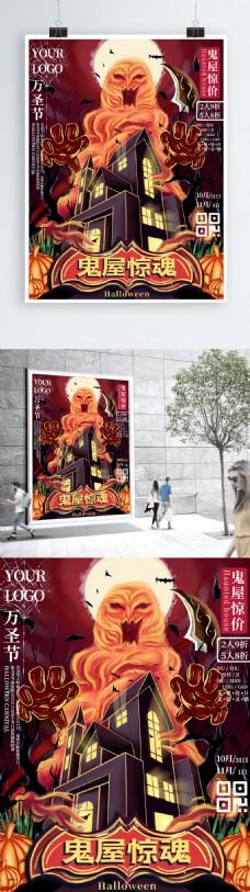 原创手绘万圣节鬼屋惊魂特价活动海报
