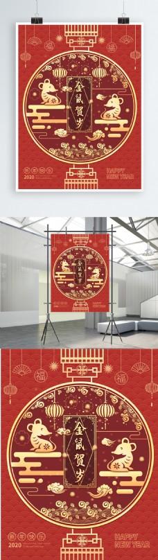 原创鼠年剪纸风创意海报新年海报排版设计