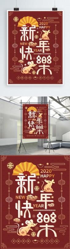 原创文字设计鼠年创意字体趣味海报排版设计