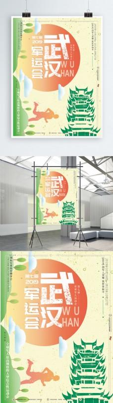 简约清新大气武汉军运会运动会宣传海报