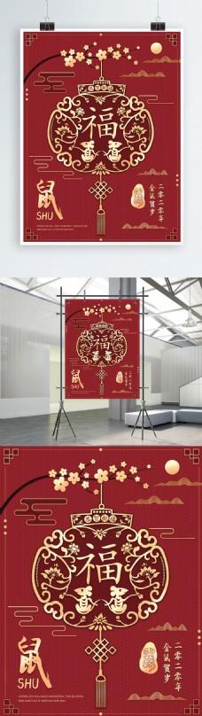 原创鼠年剪纸风创意海报剪纸灯笼海报设计