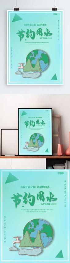 节约用水海报保护环境