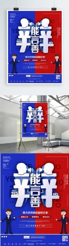 蓝色红色简约创意辩论赛口才校园活动海报