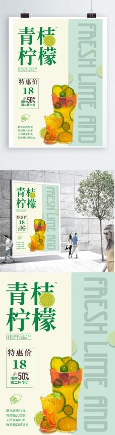 青桔柠檬奶茶海报