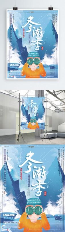 原创手绘风小清新东北冬游赏雪旅游宣传海报