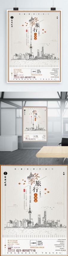 冬季中国上海素描风格城市旅游海报