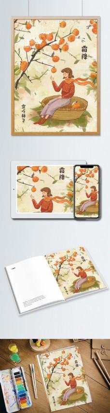 霜降柿子树落叶坐在篮筐上女孩原创水彩插画