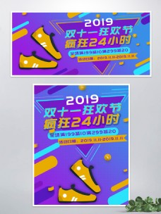 双11炫酷动感风运动鞋banner