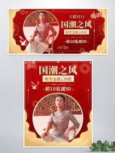 电商淘宝古装喜庆风国潮服饰banner