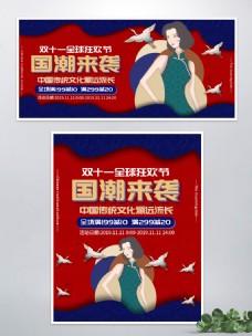 双11国潮风服饰banner(带模特)