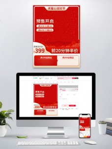 红色中国风双11狂欢节预售直通车主图