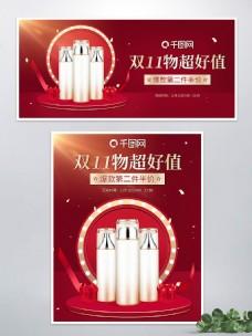 天猫淘宝双11大促红色护肤品banner