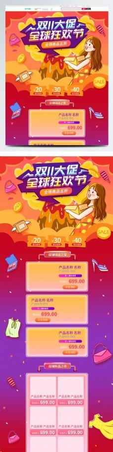 电商淘宝双11狂欢促销红色卡通首页