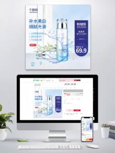 立即购买美容美白补水化妆品促销活动主图