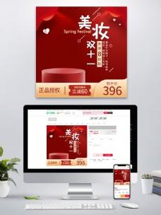 红色中国风喜庆主图天猫淘宝双11促销主图