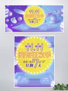 双11酷炫促销banner