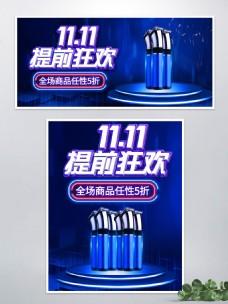 双11提前购酷炫科技风剃须刀banner
