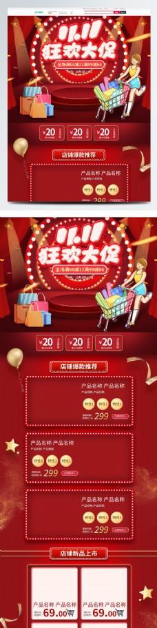 电商淘宝双十一狂欢节促销红色手绘首页
