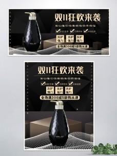 双11促销洗护黑色banner