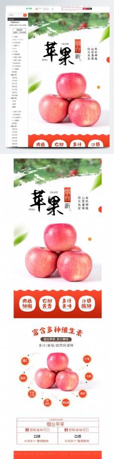 淘宝天猫绿色清新风格苹果详情页