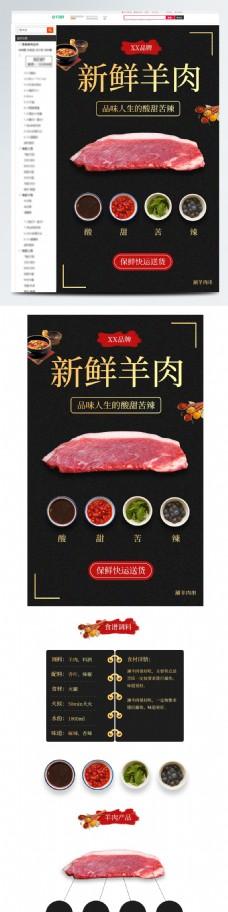 涮羊肉美食详情页