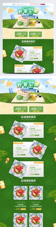 节日野餐出游绿色简约食品首页