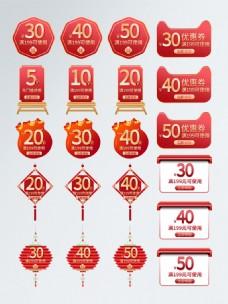 红色喜庆双十一电商优惠券模板