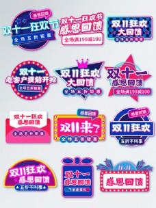 淘宝天猫双11狂欢节感恩回馈字体排版