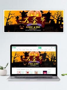 万圣节促销banner网页UI