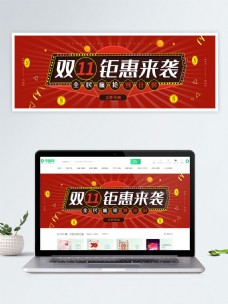 原创简约双11电商促销banner