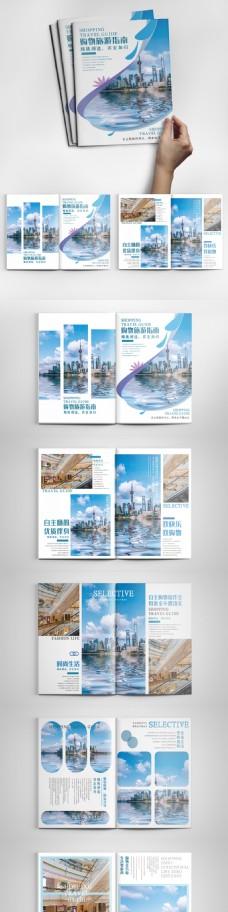 简约购物旅游指南画册