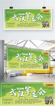 绿色简约武汉军运会体育海报
