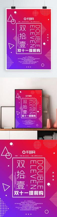 双11双十一炫彩节日促销竖版渐变海报