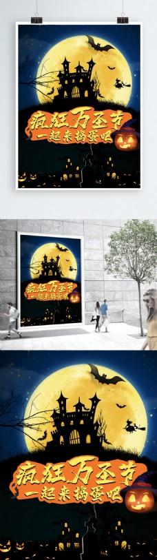 一起来捣蛋吧万圣节狂欢海报