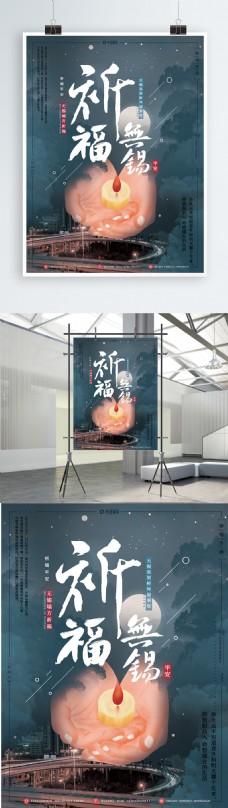 原创手绘元素祈福无锡珍爱生命公益海报