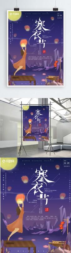 原创插画传统习俗寒衣节节日海报