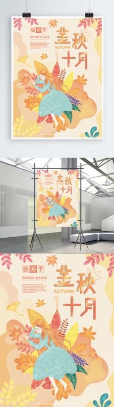 原创秋季插画海报金秋十月海报旅游季海报