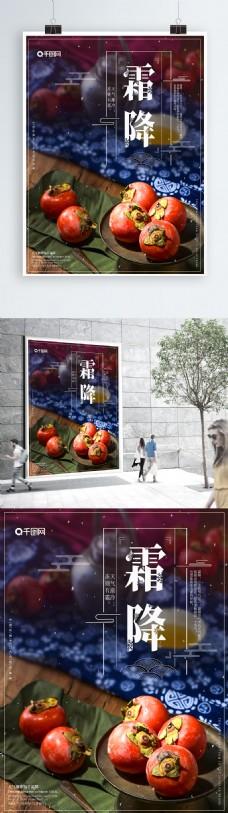 版式设计中国风霜降二十四节气手机海报