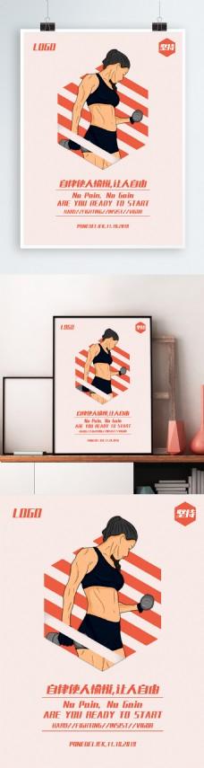 肌肉女举杠铃健身自律海报设计