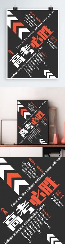 大气简约线条高考必胜冲刺海报设计