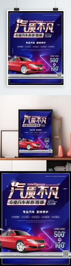 简约风汽车美容海报