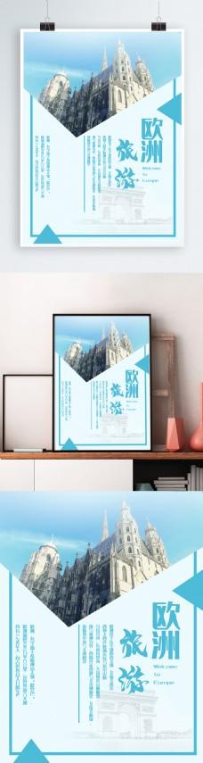 欧洲旅游海报蓝色