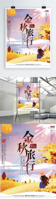 原创手绘温馨金秋旅行海报